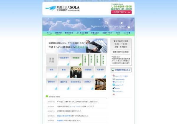 弁護士法人 SOLA法律事務所のホームページ