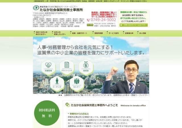 たなか社会保険労務士事務所(滋賀県彦根市)