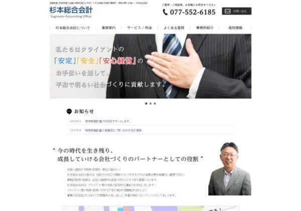 杉本総合会計のホームページ