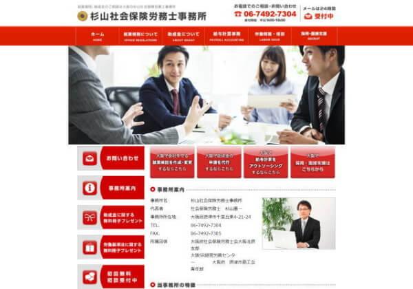 杉山社会保険労務士事務所のホームページ