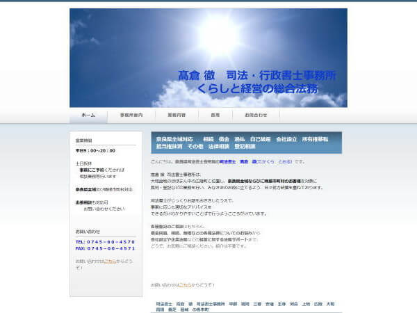 高倉徹 司法書士事務所のホームページ