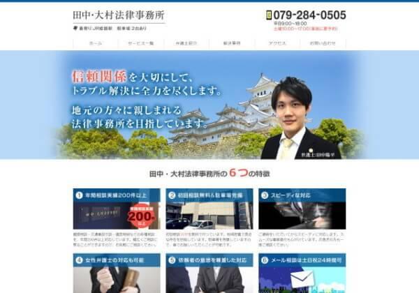 田中・大村法律事務所のホームページ