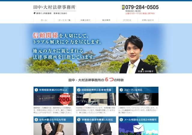 田中・大村法律事務所(兵庫県姫路市)