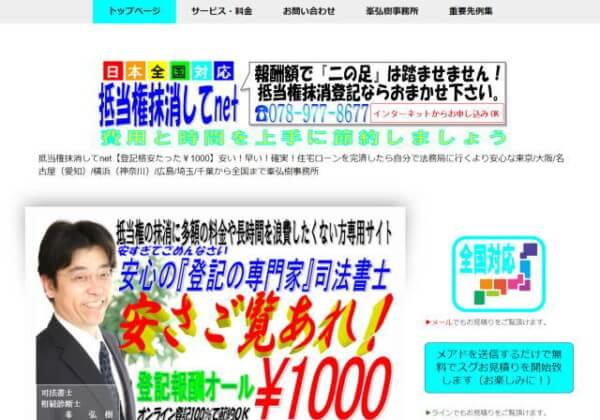司法書士/社会保険労務士/行政書士峯弘樹事務所のホームページ