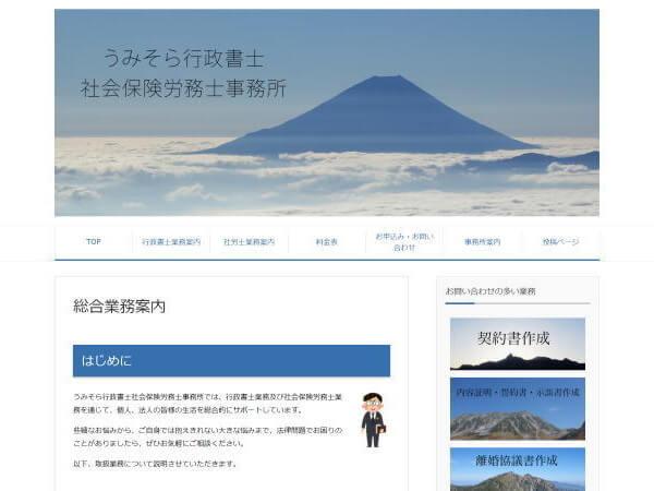 うみそら行政書士事務所のホームページ