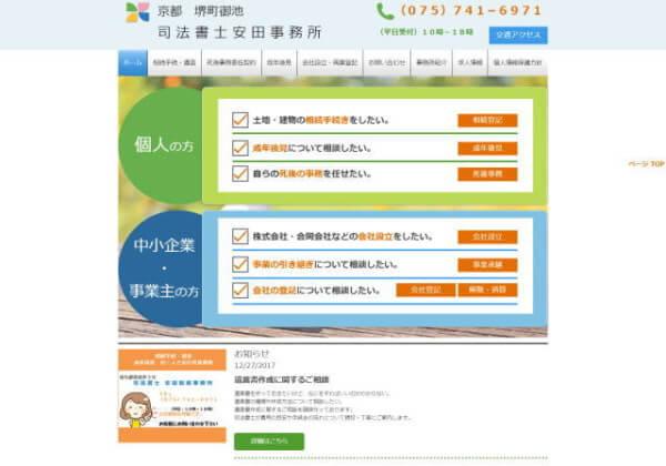 司法書士安田聡碩事務所のホームページ