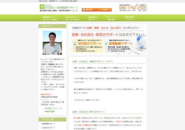 藤井基樹行政書士事務所のホームページ