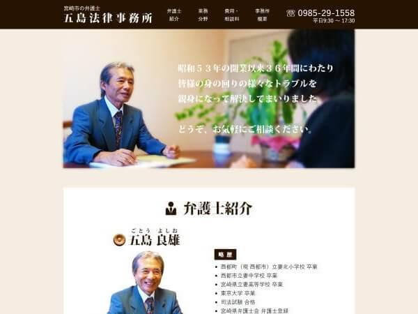 五島法律事務所のホームページ