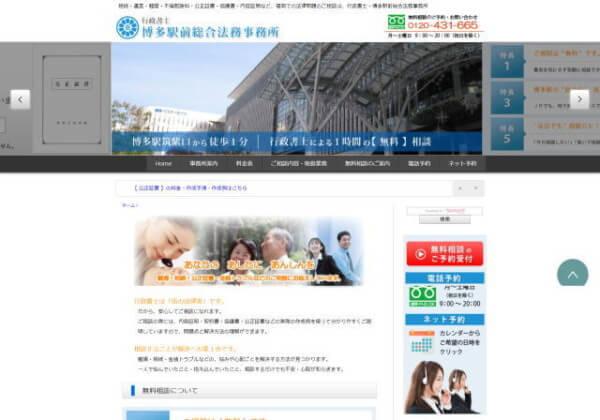 博多駅前総合法務事務所のホームページ