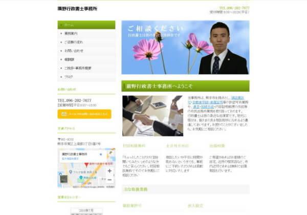 廣野行政書士事務所のホームページ