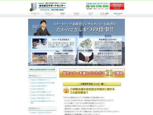光岡行政書士事務所のホームページ