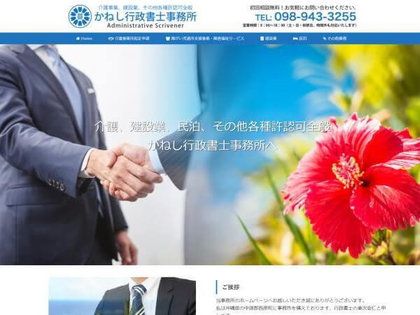 かねし行政書士事務所のホームページ