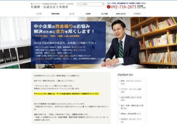 佐藤修一公認会計士事務所のホームページ
