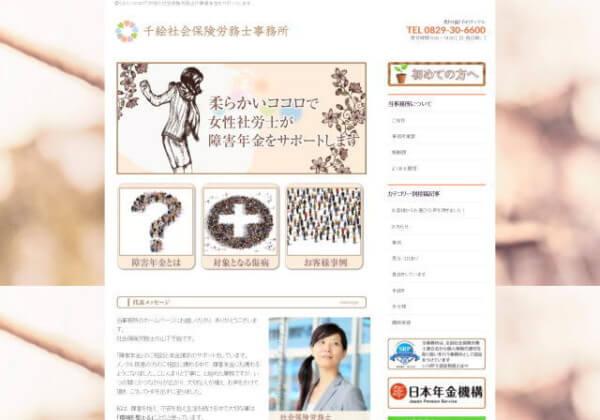 千絵社会保険労務士事務所のホームページ