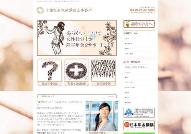 千絵社会保険労務士事務所(広島県廿日市市)