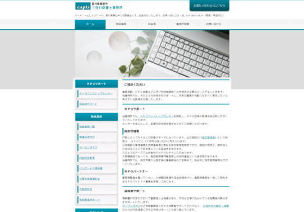 三谷行政書士事務所のホームページ
