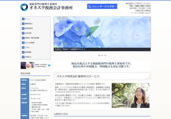 オネスタ税務会計事務所のホームページ