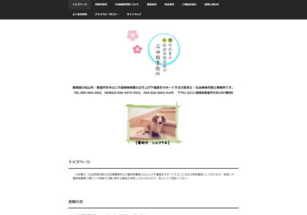 行政書士石田類事務所のホームページ