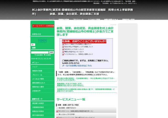 村上会計事務所(愛媛県松山市)
