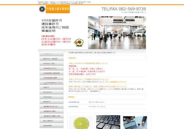 行政書士植木事務所のホームページ