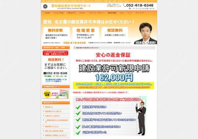 行政書士ひかりコンサルタント事務所のホームページ