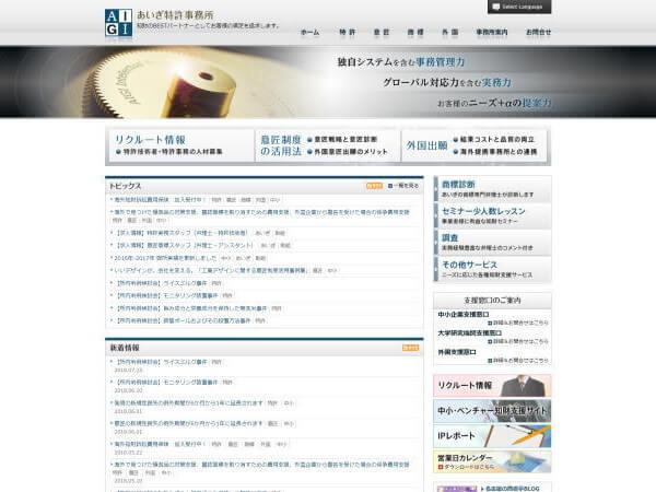あいぎ特許事務所のホームページ