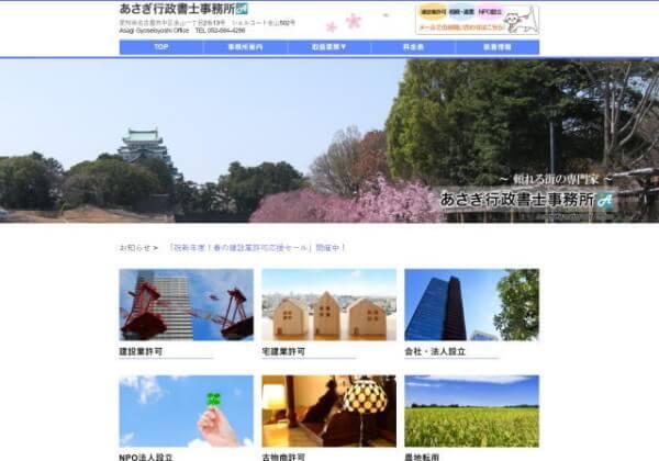 あさぎ行政書士事務所のホームページ
