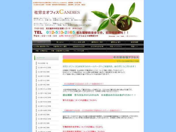 社労士オフィスCANDIESのホームページ