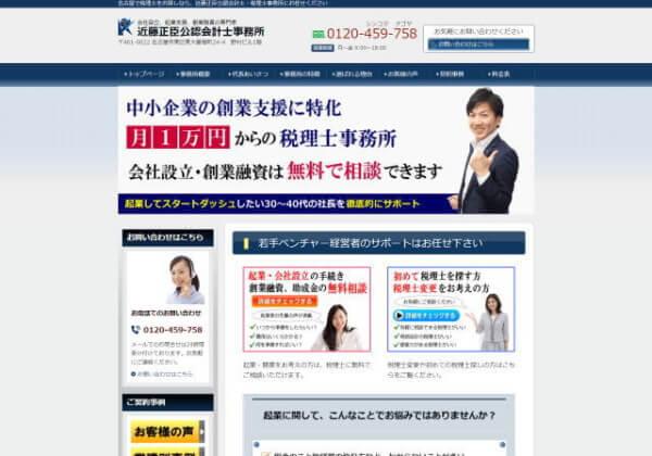近藤正臣公認会計士事務所のホームページ