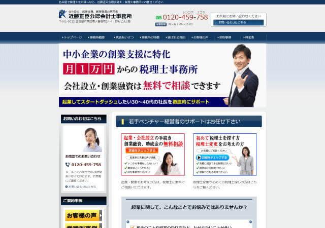 近藤正臣公認会計士事務所(名古屋市東区)