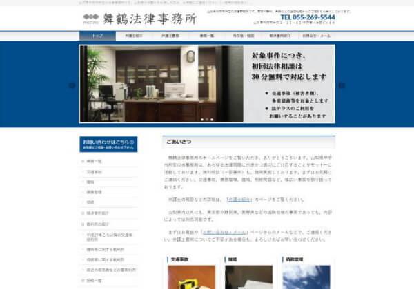 舞鶴法律事務所のホームページ