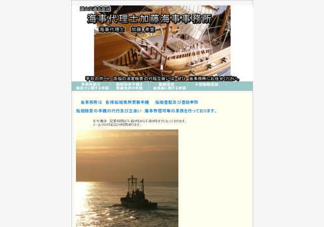 加藤海事事務所のホームページ