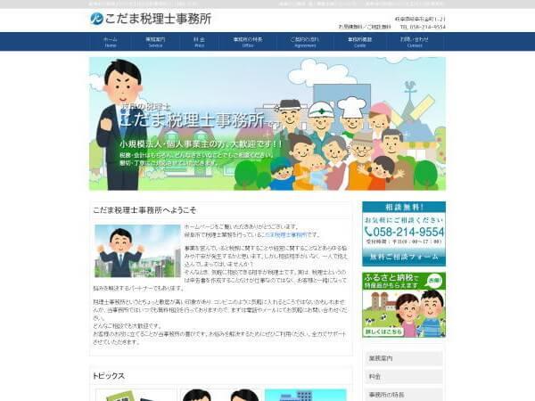 兒玉将治税理士事務所のホームページ