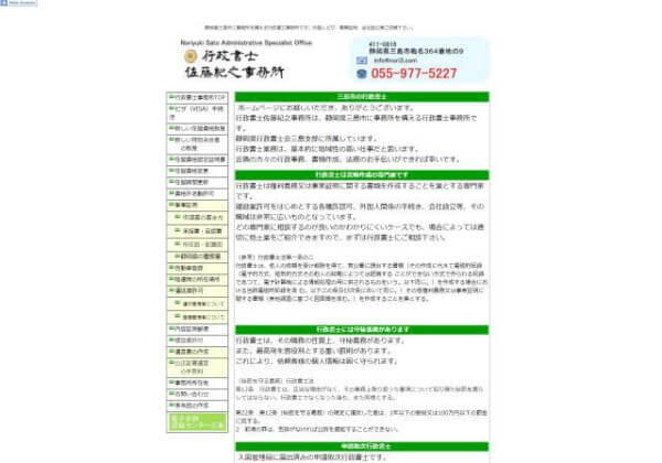 行政書士佐藤紀之事務所のホームページ