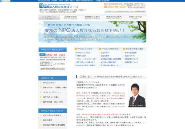 行政書士山脇事務所のホームページ
