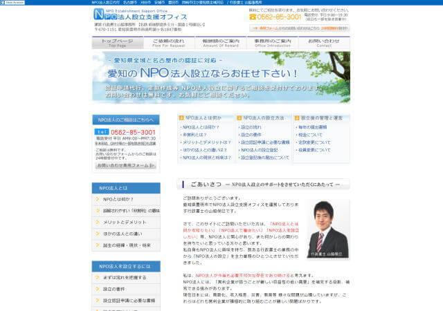 行政書士山脇事務所(愛知県豊明市)