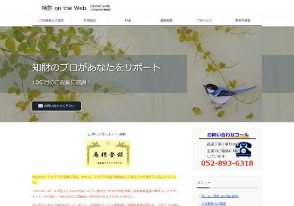 三谷特許事務所のホームページ