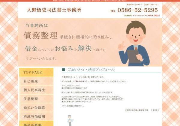 大野悟史司法書士事務所のホームページ