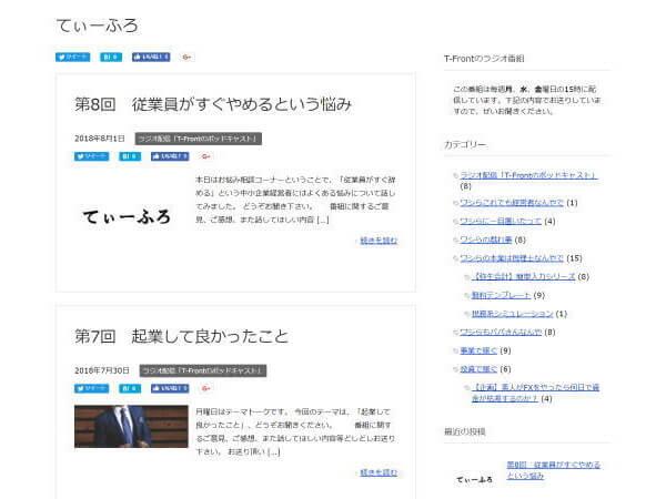 税理士法人 T-FRONTのホームページ