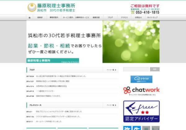 藤原税理士事務所のホームページ