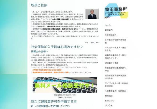 筒田事務所のホームページ