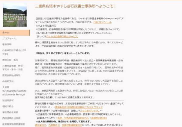 やすらぎ行政書士事務所のホームページ