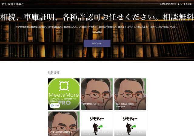哲行政書士事務所のホームページ