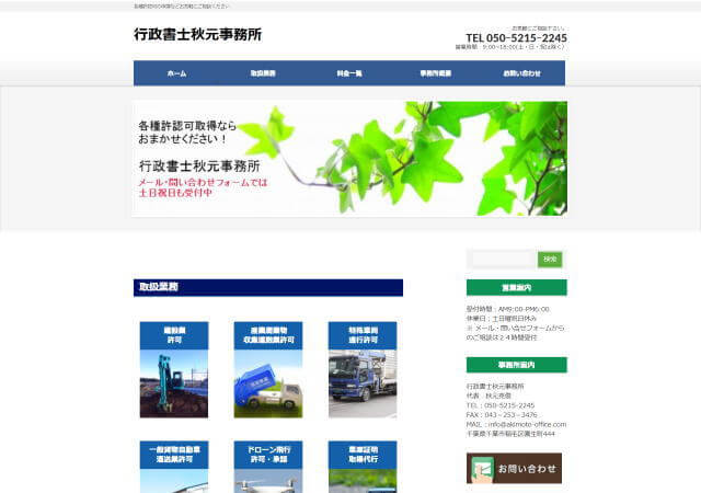 行政書士秋元事務所のホームページ