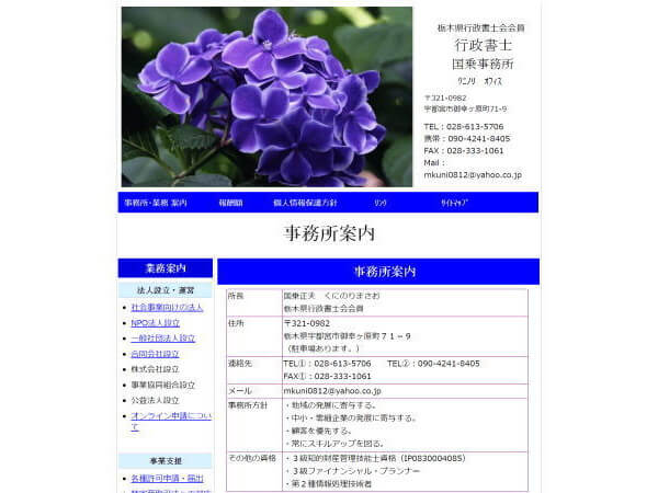 行政書士国乗事務所のホームページ