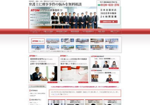 アトム法律事務所 弁護士法人のホームページ