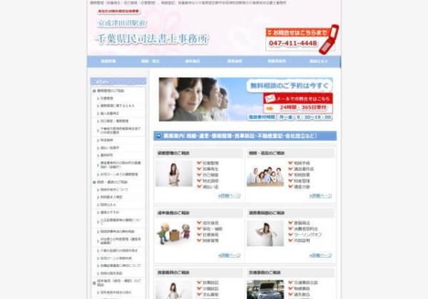 千葉県民司法書士事務所のホームページ