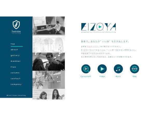 合同会社 フロントビジョンコンサルティングのホームページ