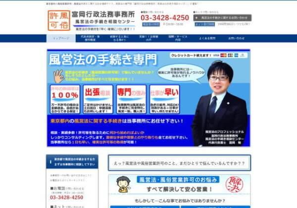 富岡行政法務事務所のホームページ