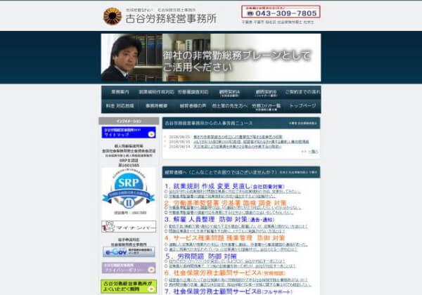 古谷労務経営事務所のホームページ